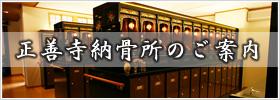 正善寺納骨所のホームページへ